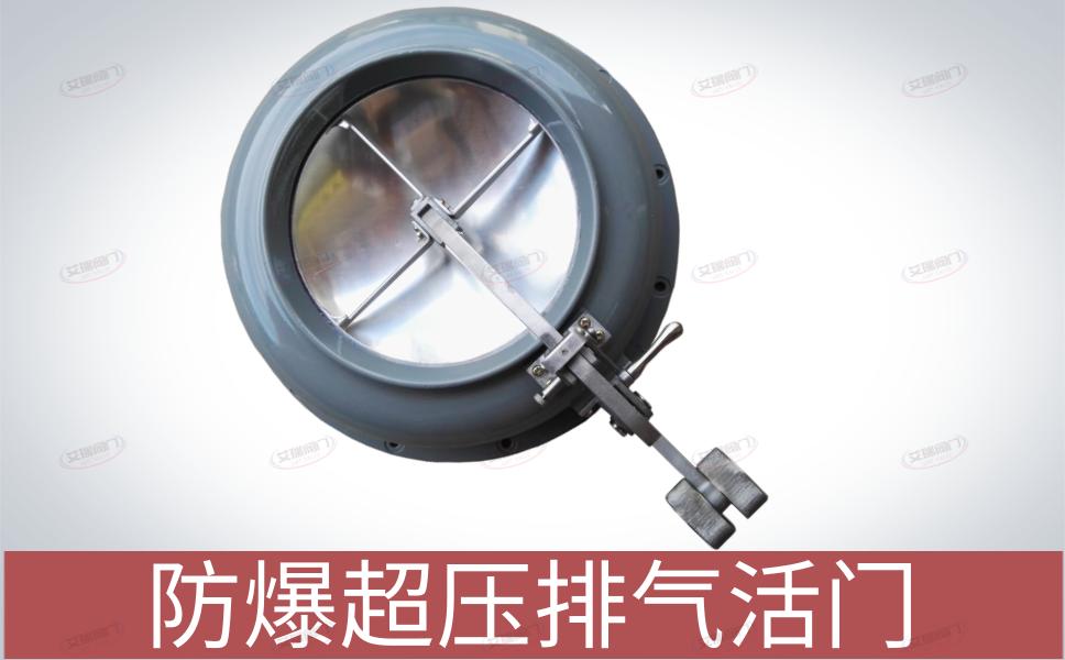 人防工程防护阀门-手动密闭阀门-过滤吸收器-油网滤尘器-防爆超压排气活门验收规范