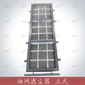 LWP-X油网滤尘器 立式