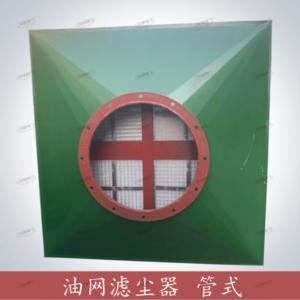 LWP-D油网滤尘器