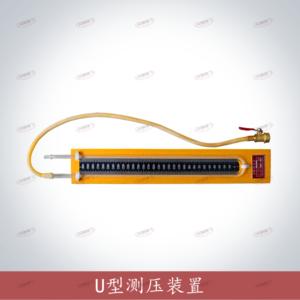 U型测压装置