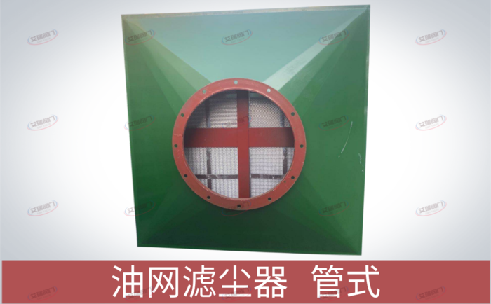 油网滤尘器管式安装
