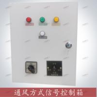 通风方式信号控制箱