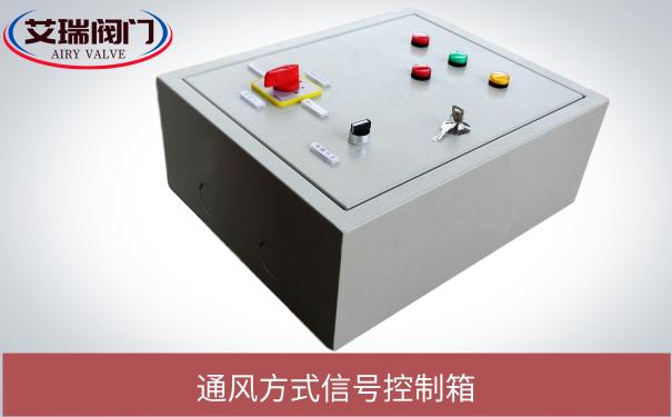 通风方式信号控制箱 (2).png