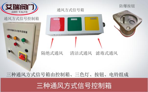 三种通风方式信号控制箱